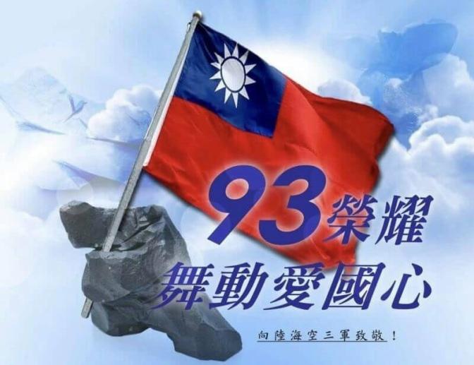歷史終將定位,誰是毀滅台灣的人?