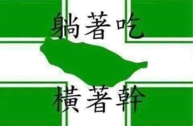 當權力者,為政不為民時,恰如今日之台灣政局?