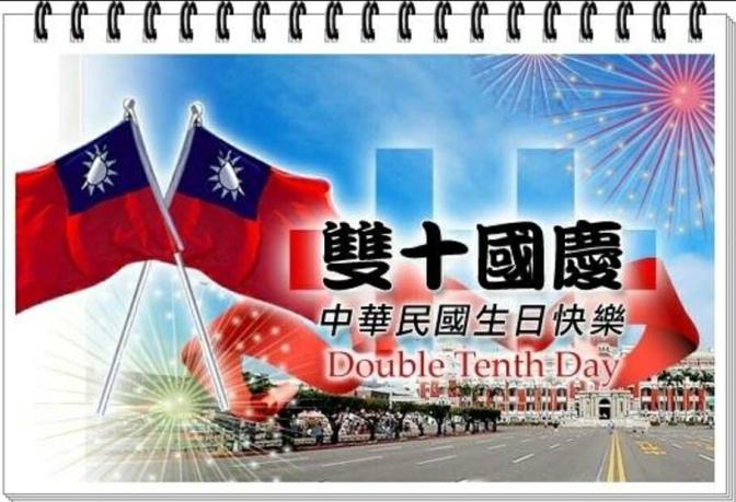 國慶感言;21世紀的台灣,何去何從?