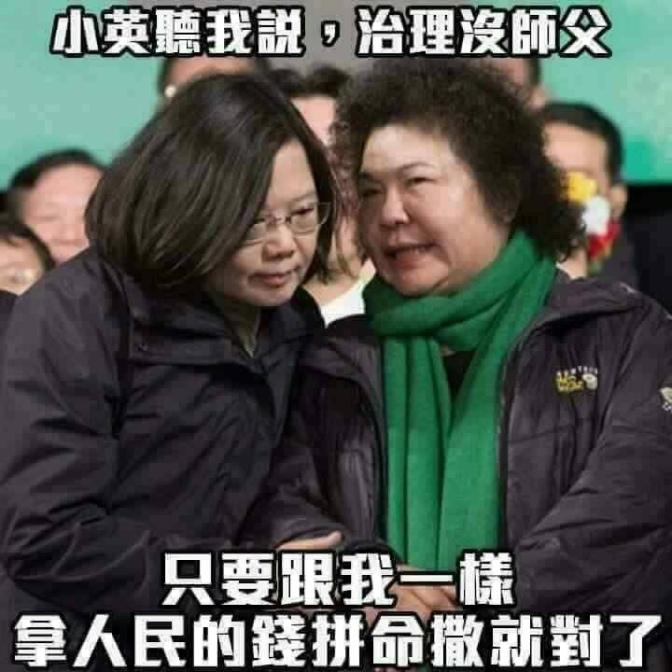 柯P一句話、戳破陳菊這位南台灣媽祖婆的新衣,道理何在?