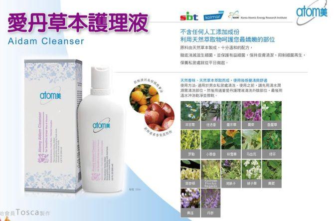 推薦產品:艾多美-愛丹草本護理液