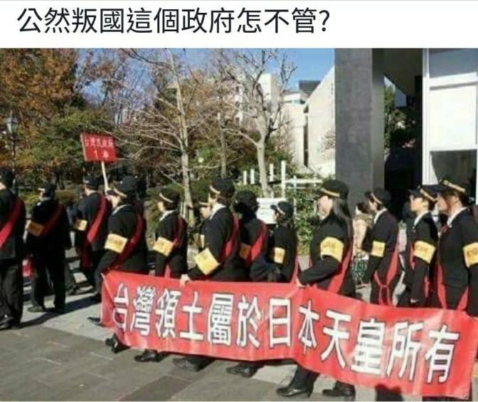 台獨=皇民運動,中國收復台灣後,皇民的復仇之路?