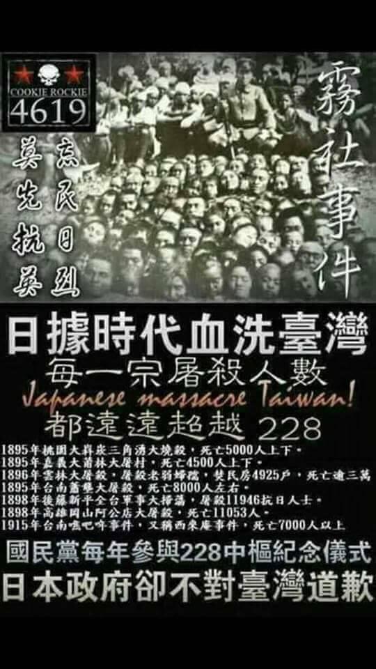 專幹摧毀台灣體制的皇民,不該被消滅嗎?
