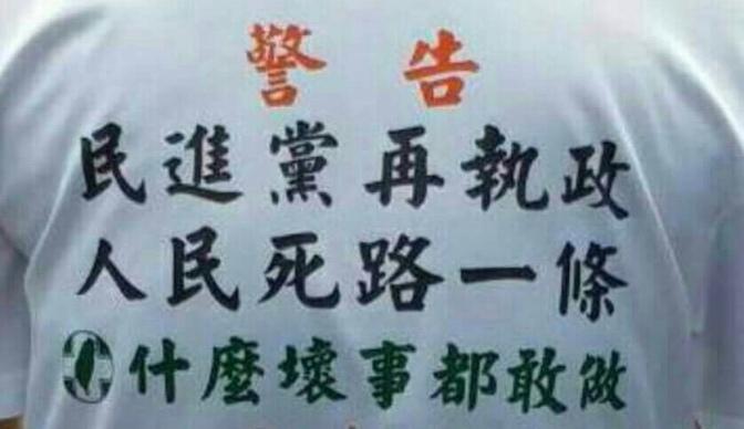 皇民們消滅中產階級,只為永續鬥爭,讓台灣繼續亂下去,獲取民粹利益?