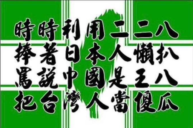 中華民國的國號是台澎金馬,2300萬人民的最大公約數,自由中國才是中共所畏懼,如今遭皇民出賣,祖輩蒙羞,國家難保?