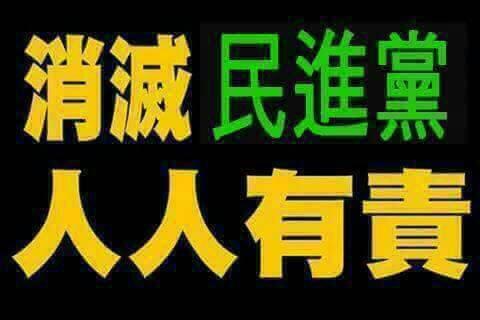 皇民政權無能創造兩岸和平,無法引領台灣再創經濟奇蹟,因自卑感導致自大狂,將使台灣陷入經濟惡性循環的困境?