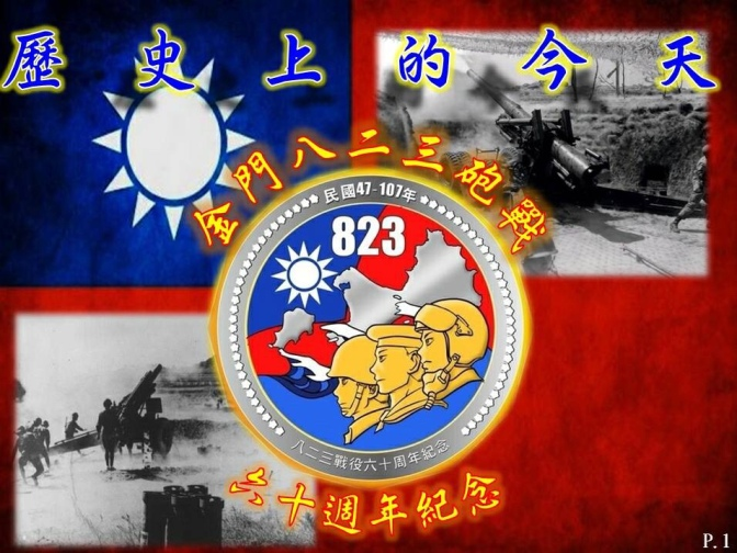 823砲戰60周年紀念日,執政黨全盤否定這場戰役,對保衛台灣的貢獻,原因何在?