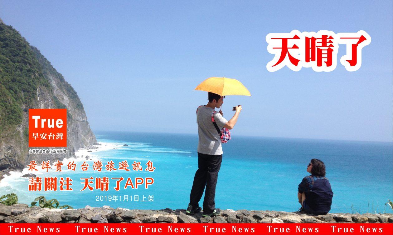 天晴了/早安台湾旅游网