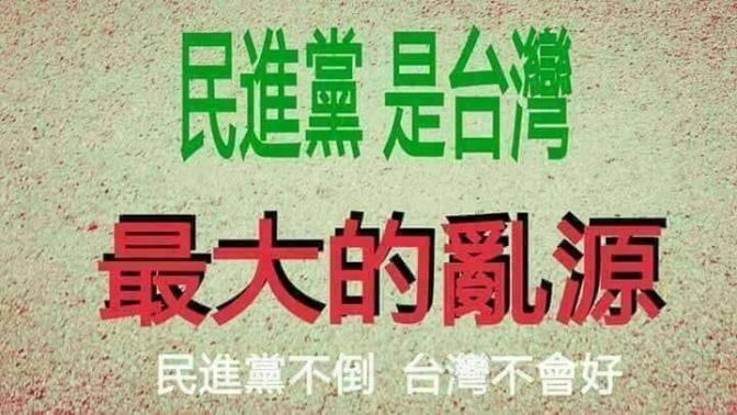 皇民政權,只享權力、不履責任,破壞文官體制後,視台灣如殖民地,予取予求?